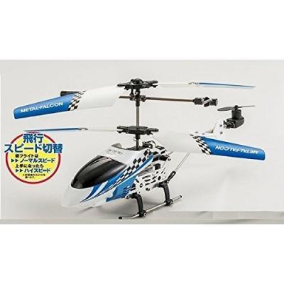 赤外線ヘリコプター メタルファルコンの商品画像