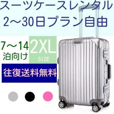 スーツケース、旅行バッグ(レンタル)