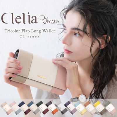 Clelia 3wayお財布ショルダー