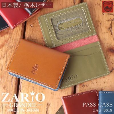 パスケース レディース ZARIO-GRANDEE- 牛革 栃木レザー 定期入れ