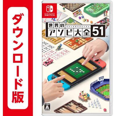 【Switch】 世界のアソビ大全51 オンラインコード版の商品画像