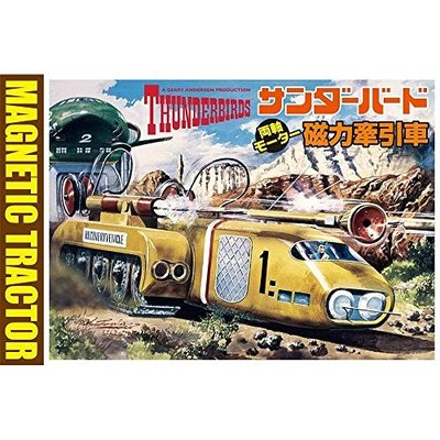 電動シングル走行 磁力牽引車 (ノンスケール サンダーバード No.15 サンダーバード 007860)の商品画像