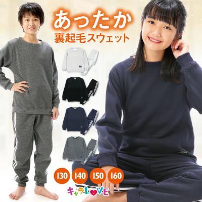 パジャマ(男の子用)
