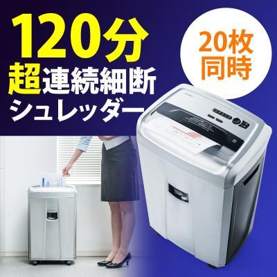 電動シュレッダー 400-PSD036の商品画像