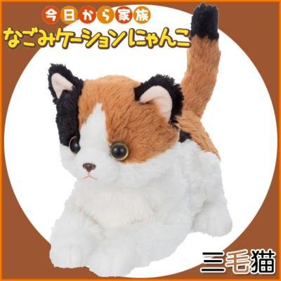 今日から家族 なごみケーションにゃんこ(三毛猫)の商品画像