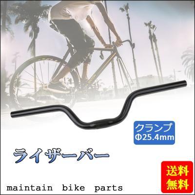 自転車 フラット、ライザーバー