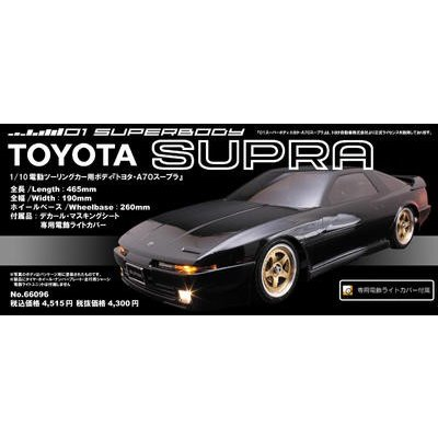 01スーパーボディ A70 スープラ 66096の商品画像