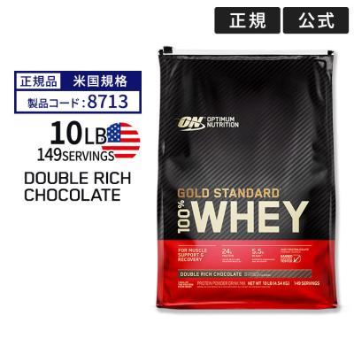 ゴールドスタンダード 100%ホエイ ダブルリッチチョコレート 10lbsの商品画像