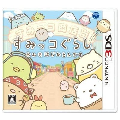 【3DS】 すみっコぐらし おみせはじめるんですの商品画像