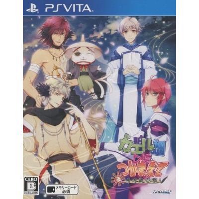 【PSVita】 カエル畑DEつかまえて・夏 千木良参戦!の商品画像