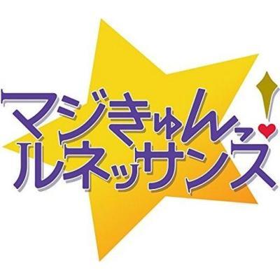 【PSVita】 マジきゅんっ!ルネッサンス [きゅんきゅんBOX]の商品画像