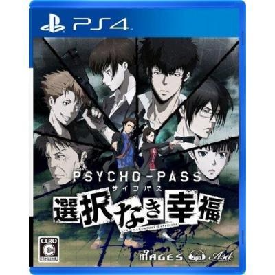 【PS4】 PSYCHO-PASS サイコパス 選択なき幸福 [通常版]の商品画像