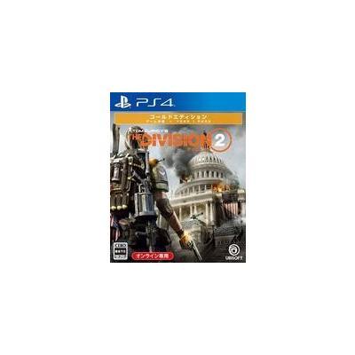 【PS4】 ディビジョン2 [ゴールドエディション]の商品画像