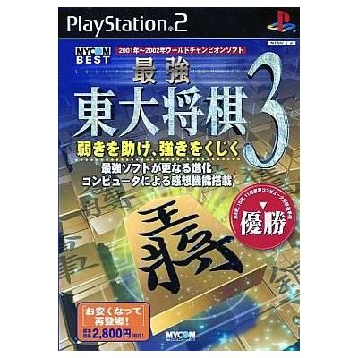 【PS2】 最強 東大将棋3 [MYCOM BEST]の商品画像