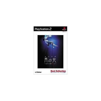 【PS2】 月の光 ~沈める鐘の殺人~ [Best Collection]の商品画像