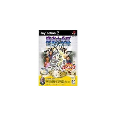 【PS2】 麻雀大会III ミレニアムリーグ [コーエー定番シリーズ]の商品画像