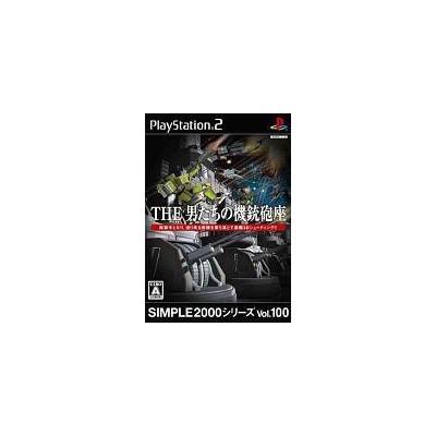 【PS2】 SIMPLE2000シリーズ Vol.100 THE 男たちの機銃砲座の商品画像
