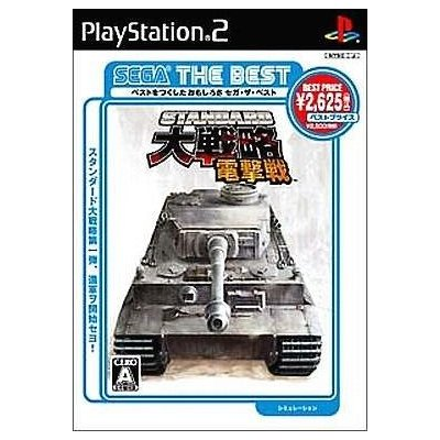 【PS2】 スタンダード大戦略 電撃戦 [SEGA THE BEST]の商品画像