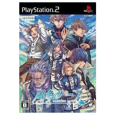 【PS2】 風色サーフ (通常版)の商品画像