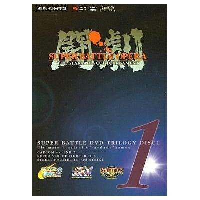 【PS2】 ファミ通DVDビデオ 闘劇 SUPER BATTLE DVD TRILOGY-DISC1の商品画像
