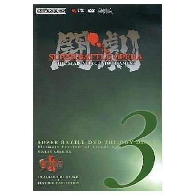 【PS2】 ファミ通DVDビデオ 闘劇 SUPER BATTLE DVD TRILOGY-DISC3の商品画像