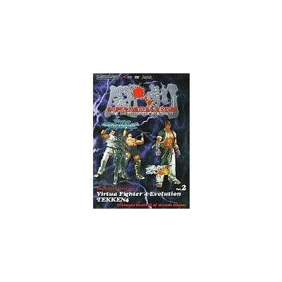 【PS2】 ファミ通DVDビデオ 闘劇 Vol.2の商品画像