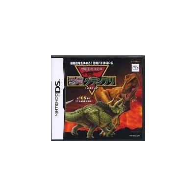 【DS】 恐竜王者決定戦 恐竜グランプリの商品画像