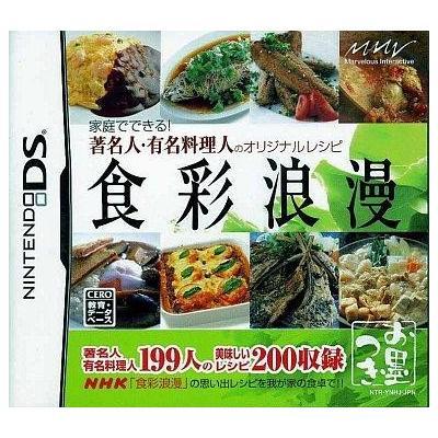 【DS】 食彩浪漫 家庭でできる! 著名人・有名料理人のオリジナルレシピの商品画像