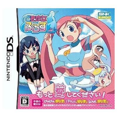 【DS】 どき魔女ぷらすの商品画像