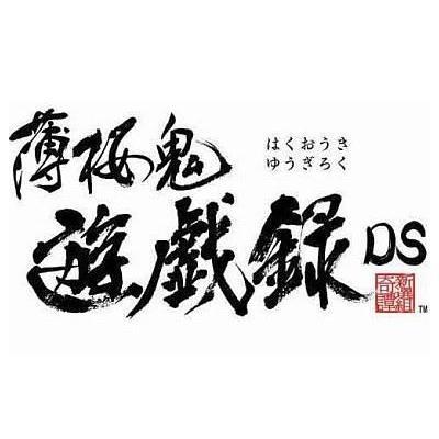 【DS】 薄桜鬼 遊戯録 DS [限定版]の商品画像
