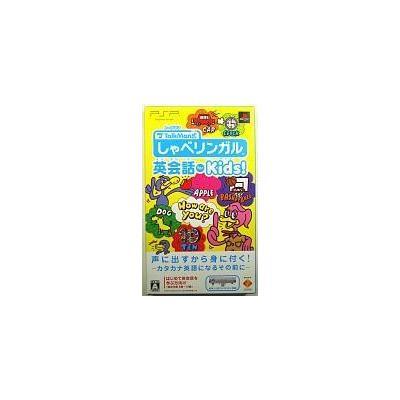【PSP】 TALKMAN式しゃべリンガル英会話 for Kids! (マイクロホン同梱版)の商品画像