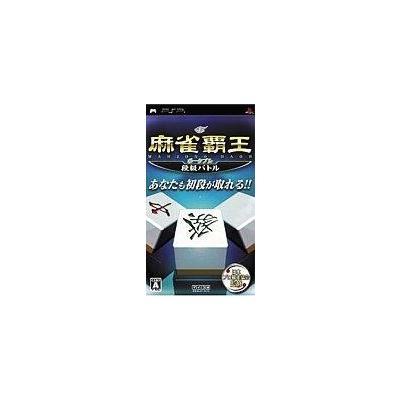 【PSP】 麻雀覇王ポータブル 段級バトルの商品画像