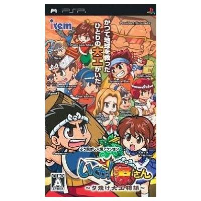【PSP】 いくぜっ! 源さん ~夕焼け大工物語~の商品画像