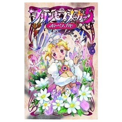 【PSP】 プリンセスメーカー5 ポータブルの商品画像