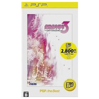 【PSP】 絶体絶命都市3 -壊れゆく街と彼女の歌- [PSP the Best]の商品画像