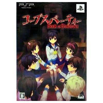 【PSP】 コープスパーティー Book of Shadows [限定版]の商品画像