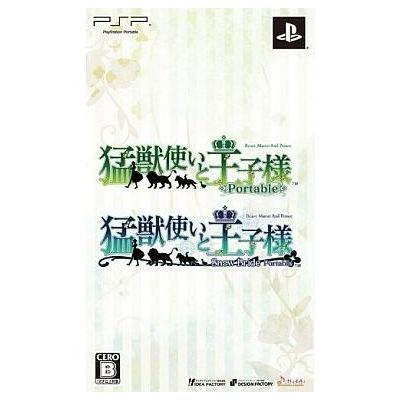 【PSP】 猛獣使いと王子様 ~SnowBride~ portable [ツインパック]の商品画像
