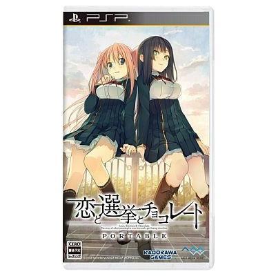 【PSP】 恋と選挙とチョコレート ポータブル [通常版]の商品画像