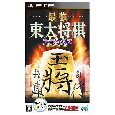【PSP】 最強 東大将棋 デラックス [マイナビBEST]の商品画像