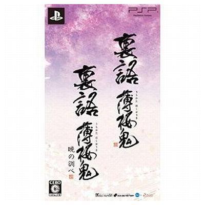 【PSP】 裏語 薄桜鬼 ~暁の調べ~ [ツインパック]の商品画像