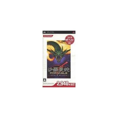 【PSP】 沙羅曼蛇 PORTABLE [コナミ・ザ・ベスト]の商品画像