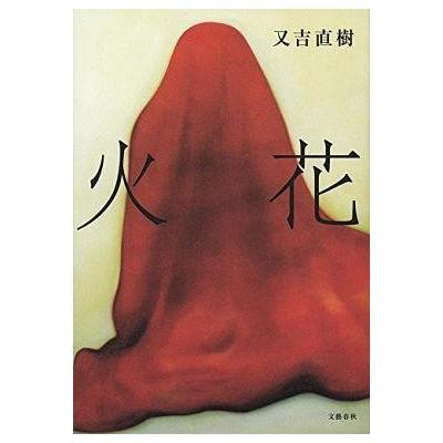 芥川賞からドラマ原作まで。秋の夜長に小説を読もう!