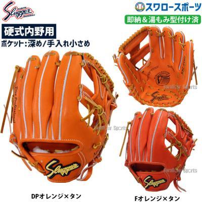 久保田スラッガー 硬式 内野手用 KSG-24MUKZの商品画像