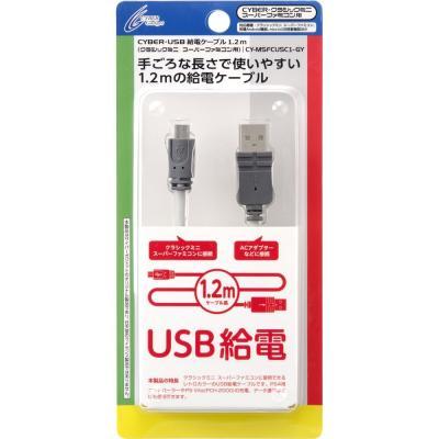 CYBER・USB給電ケーブル(クラシックミニ スーパーファミコン用) 1.2m CY-MSFCUSC1-GYの商品画像