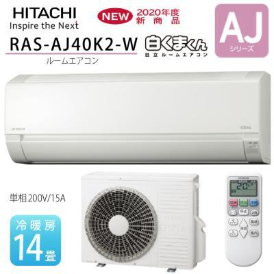 白くまくん AJシリーズ RAS-AJ40K2(W) (スターホワイト)の商品画像