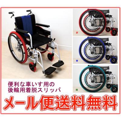 その他車椅子間連商品