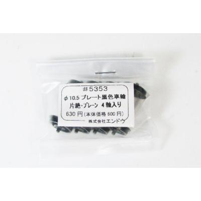 エンドウ φ10.5プレート黒色車輪 片絶・プレーン 4軸入の商品画像