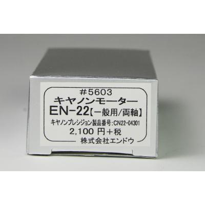 エンドウ キャノンモーターEN-22(一般用・両軸)の商品画像