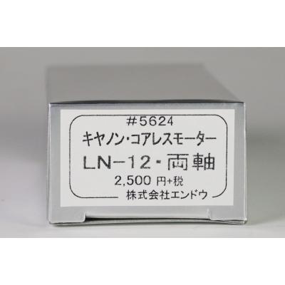 エンドウ キャノン・コアレスモーターLN-12(両軸)の商品画像