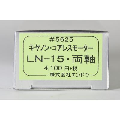 エンドウ キャノン・コアレスモーターLN-15・両軸の商品画像